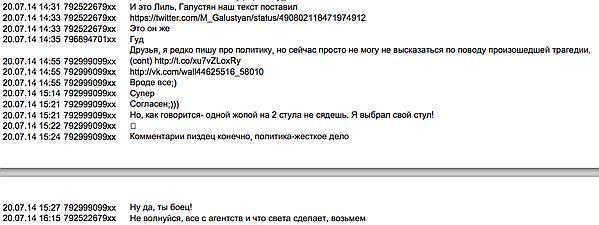 Галустян наш текст поставил