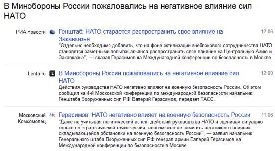 НАТО обижает