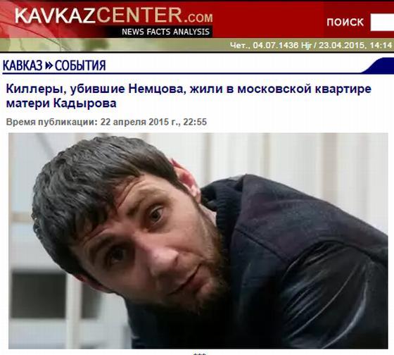 Киллеры и квартира матери Кадырова