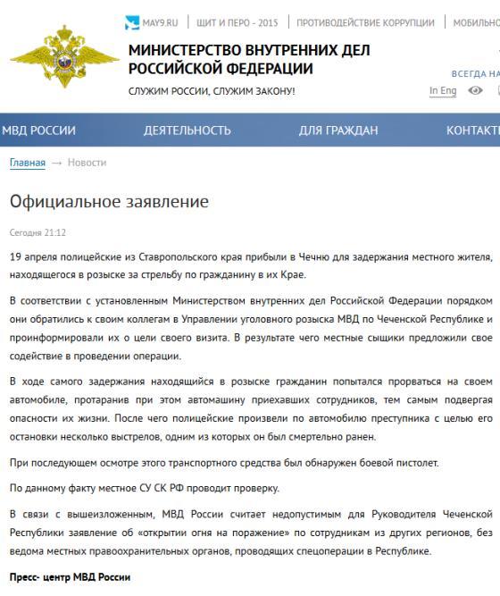 Заявление МВД РФ