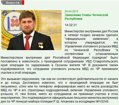 Кадыров наносит ответный удар