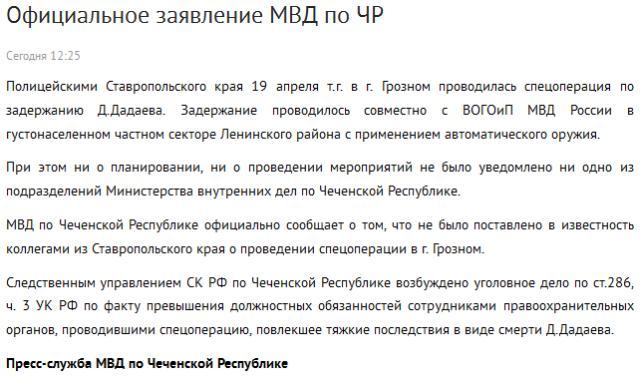 Кадыровцы на русских дело шьют