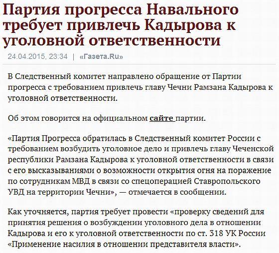 Пятая колонна подливает масло в огонь российско-кадыровской войны