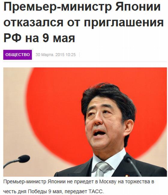 Премьер-министр Японии отказался от приглашения РФ на 9 мая