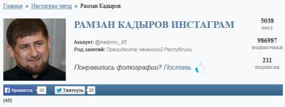 Рамзан Кадыров Инстаграм
