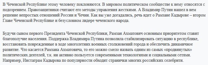 В Чеченской Республике этому человеку поклоняются