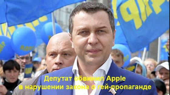 Депутат Госдумы от ЛДПР Александр Старовойтов потерял анальную девственность
