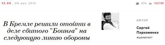 Заблокированный пост Пархоменко