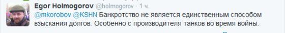 Холмогоров воюет
