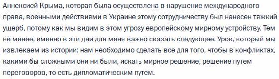 Слова Меркель на сайте Путина