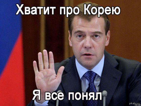 Медведев не спит