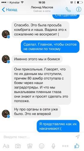 Маслов-Филатов