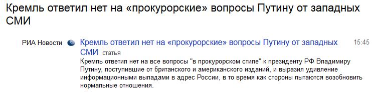 Кремль ответил »нет»