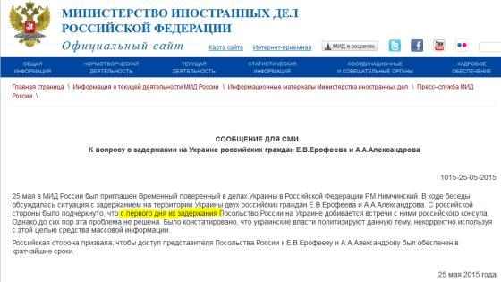 МИД РФ опять нагло лжёт гражданам России