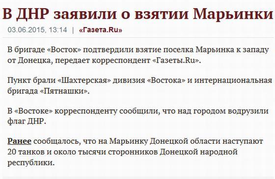 В ДНР заявили о взятии Марьинки