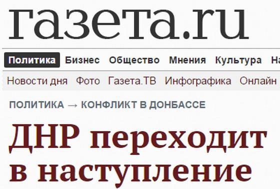 ДНР переходит в наступление