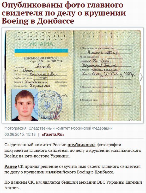 Опубликованы фото главного свидетеля по делу о крушении Boeing в Донбассе