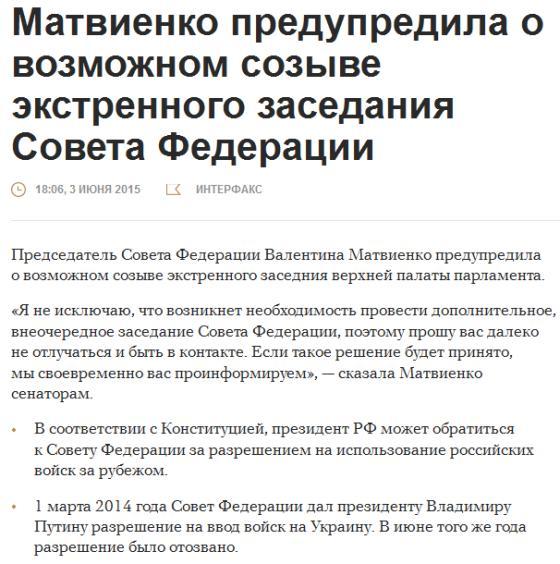 Матвиенко предупредила о возможном созыве экстренного заседания Совета Федераци