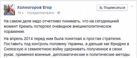 Егор Холмогогов