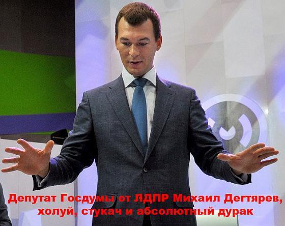 Депутат Госдумы от ЛДПР Михаил Дегтярев