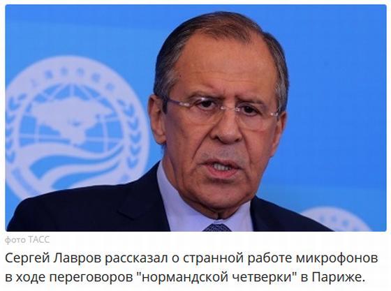 Лжи Сергея Лаврова даже микрофоны не выдерживают