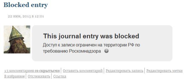 Путинские идиоты заблокировали