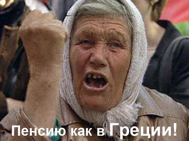 Пенсию как в Греции!
