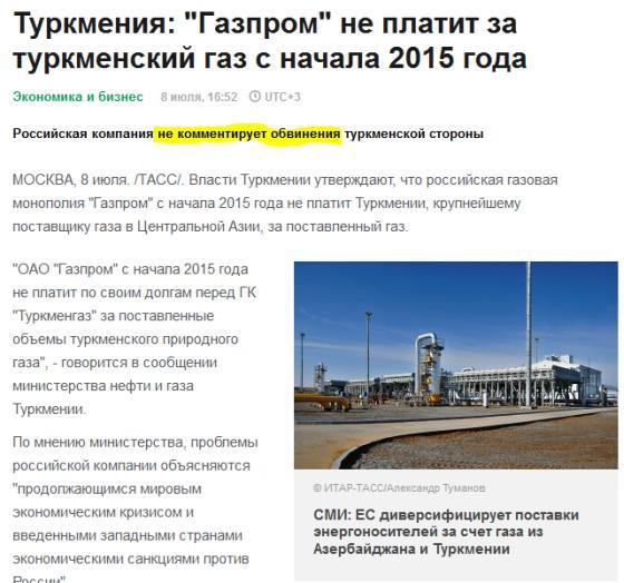 «Газпром» банкрот