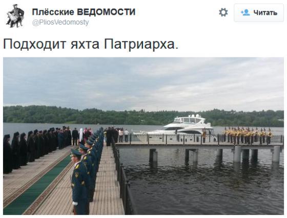 Яхта патриарха