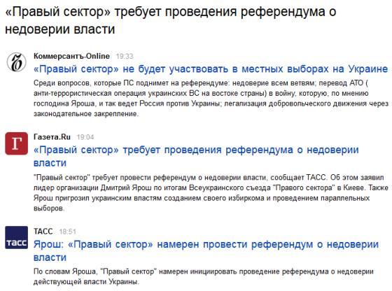 Путинская пропаганда широко поддержала инициативы