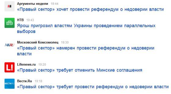 Путинская пропаганда широко поддержала инициативы 2