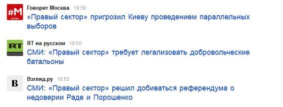 Путинская пропаганда широко поддержала инициативы 3