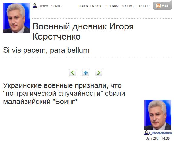 Идиот Коротченко