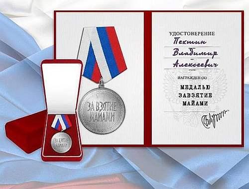 Медаль Пехтину