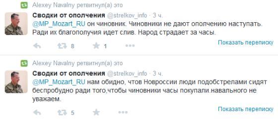 Часы Пескова сгубили «Новороссию»