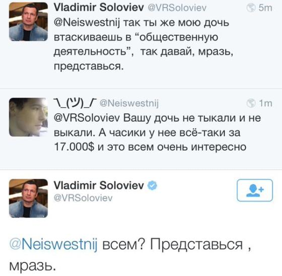 У гражданина Израиля Владимира Соловьёва своя история с часами.