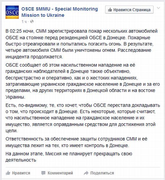 Заявление СММ ОБСЕ