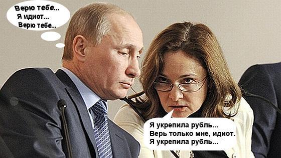 Картинки по запросу Набиуллина и Путин - фото