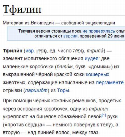 Тфилин