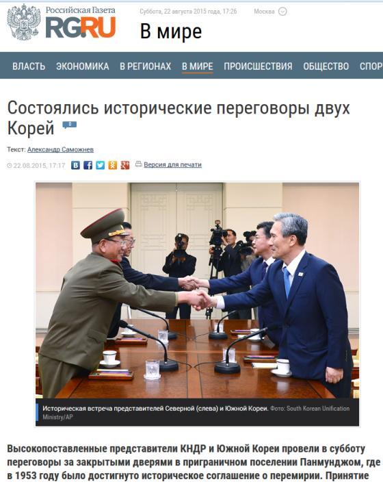 Заголовок в «Российской газете»