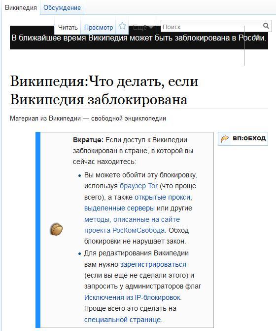 Википедия учит