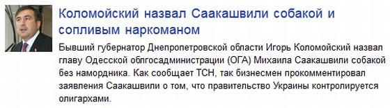 Саакашвили собака и сопливый наркоман