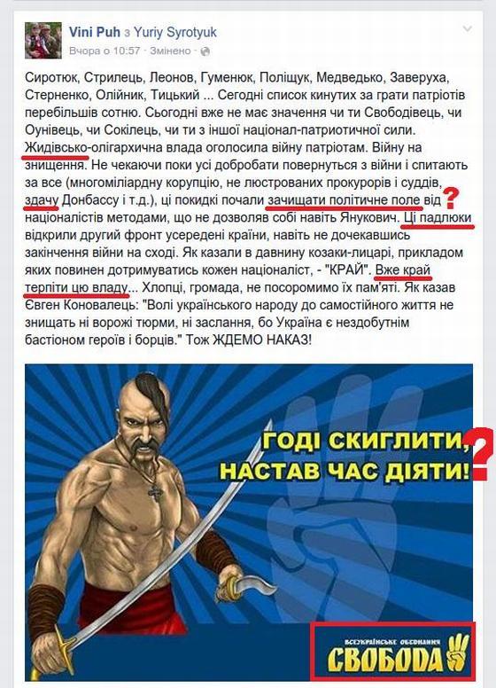 ФСБ призывает Украину к восстанию