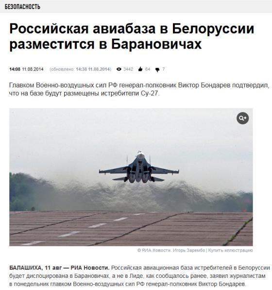 Российская авиабаза в Белоруссии