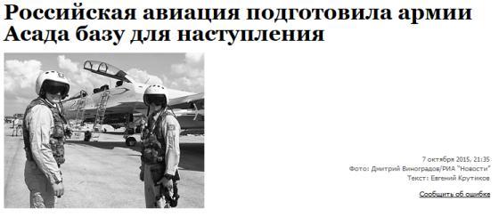Российская авиация подготовила армии Асада базу для наступления