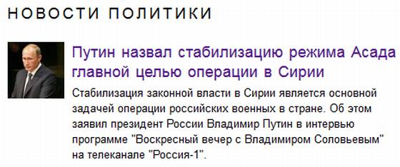 Путин назвал главную цель операции в Сирии