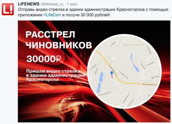 Единороссы из LifeNews