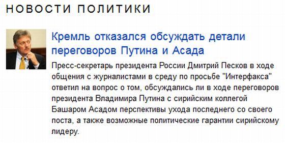 Кремль отказался обсуждать детали переговоров Путина и Асада
