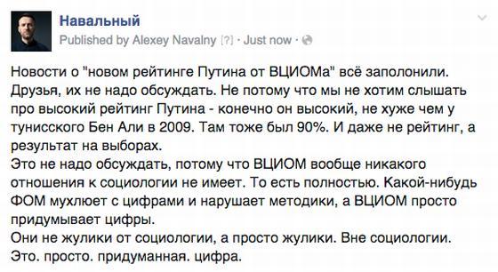 Навальный о рейтинге