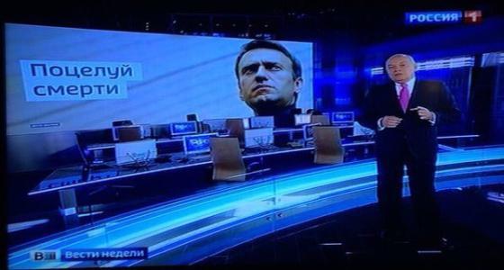 Поцелуй Навального